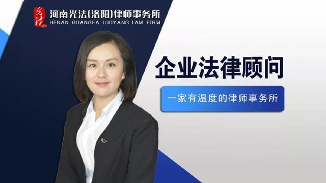 洛阳企业法律顾问