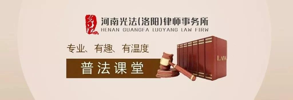 洛阳律师普法课堂